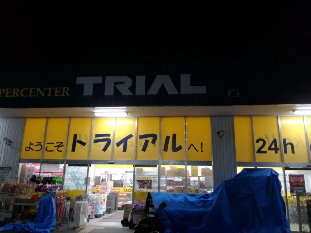 トライアル TRIAL