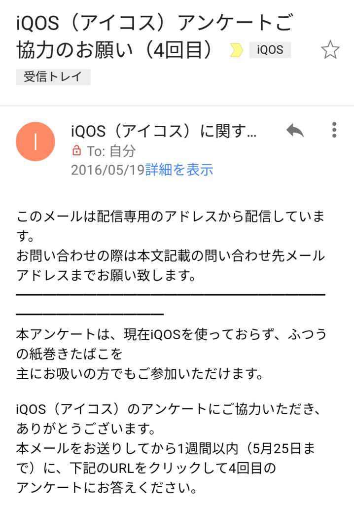 会員サイト アイコス
