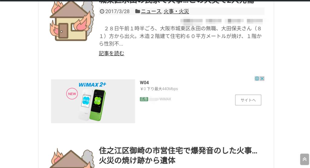 インフィード広告5