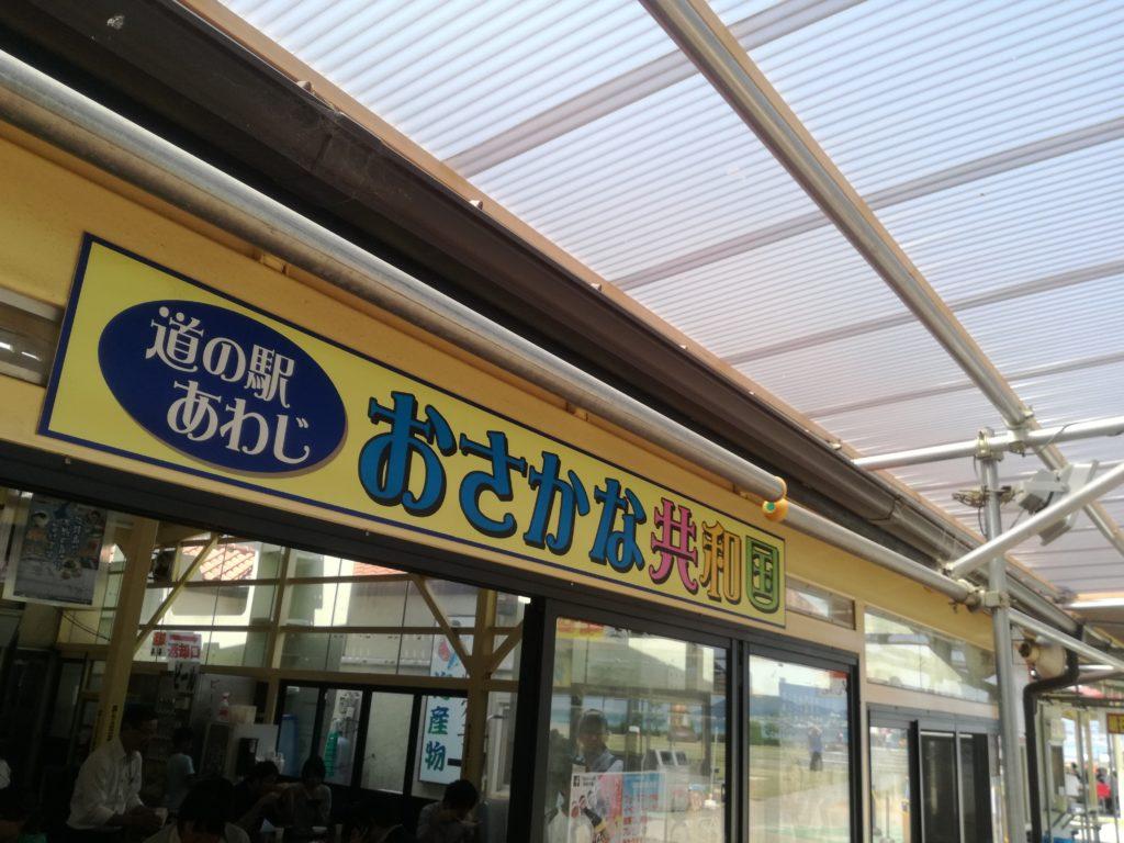 道の駅あわじ1