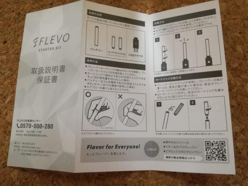 FLEVO説明書